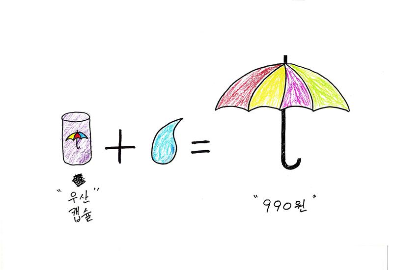 우산 – 반복