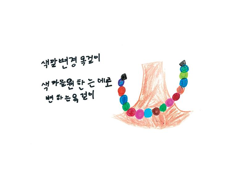 목걸이 × 색깔