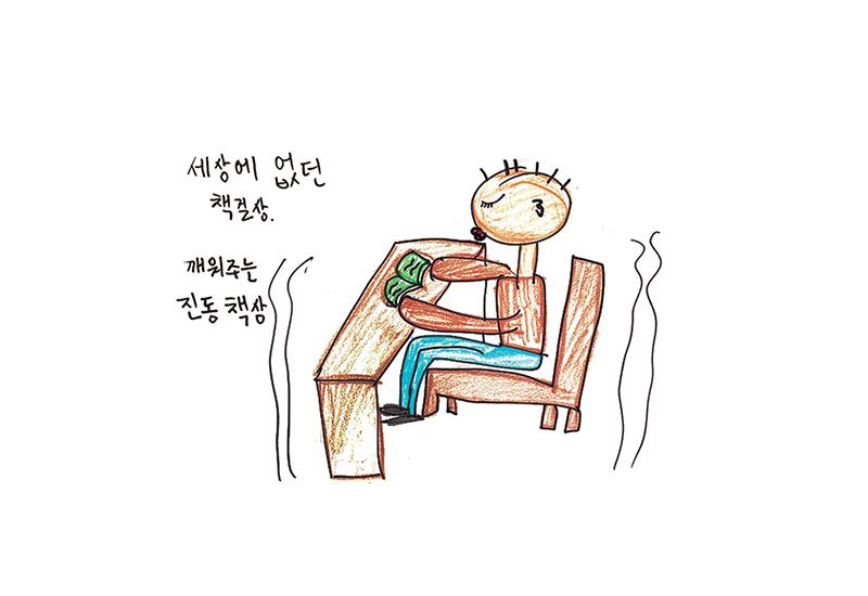 책상 + 진동