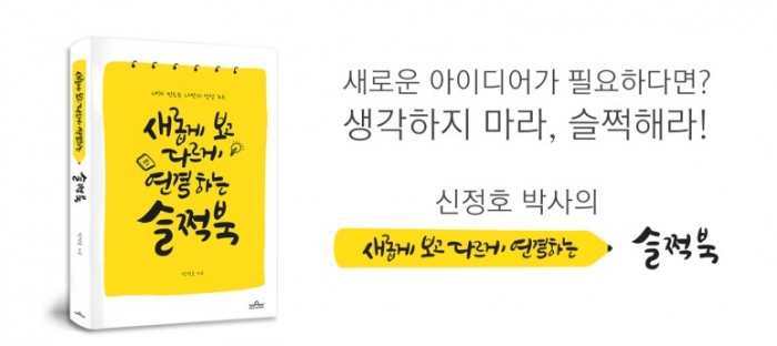 shin_stealingbook_book_ad